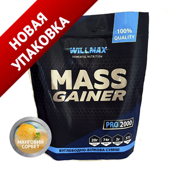 Гейнер Willmax  Mass Gainer 2кг Манговый сорбет