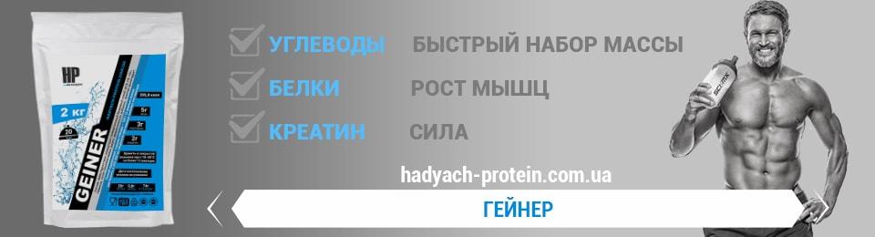 купить хороший гейнер в украине